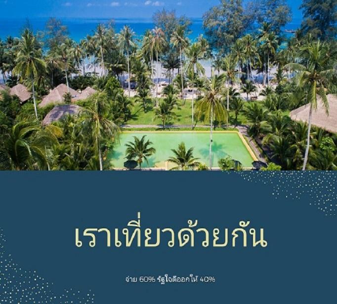 00 Rao Tiew Duay Gun 682x614 1 | High Season Pool Villa & Spa
