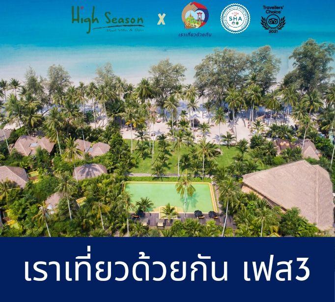 Offers 682 x 614 Rao Teaw Duay Gun Phase3 | High Season Pool Villa & Spa